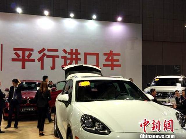 ↑资料图:车展上展示的平行进口车。中新网记者 李金磊 摄