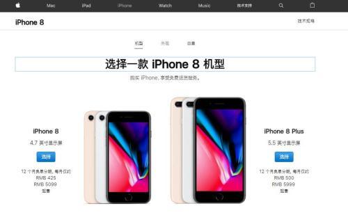 iPhone 8等机型在苹果官网正常出售。苹果官网截图
