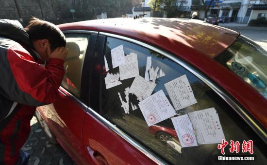 资料图:一私家车上贴满罚单。 中新社记者 泱波 摄
