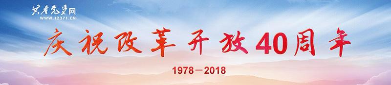 """点击进入""""庆祝改革开放40周年""""专题"""