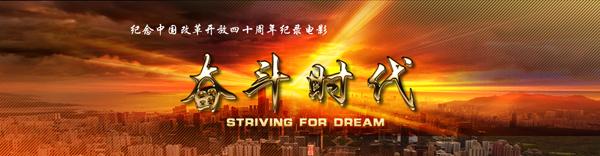 ↑ 中央新影集团官网大型文献纪录电影《奋斗时代》专题报道