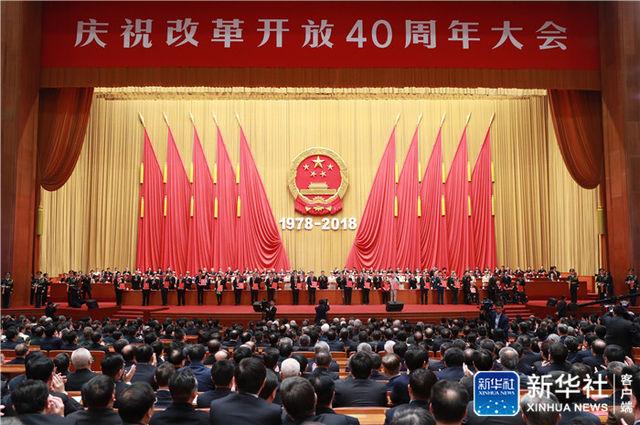 ↑12月18日,庆祝改革开放40周年大会在北京隆重举行。中共中央、国务院表彰改革开放杰出贡献人员。新华社记者 庞兴雷 摄