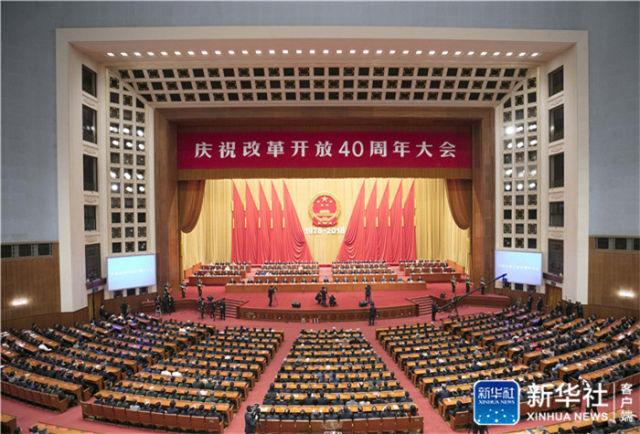 ↑12月18日,庆祝改革开放40周年大会在北京隆重举行。新华社记者 王晔 摄