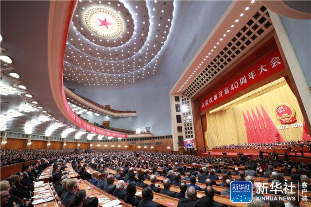 ↑12月18日,庆祝改革开放40周年大会在北京隆重举行。新华社记者 庞兴雷 摄