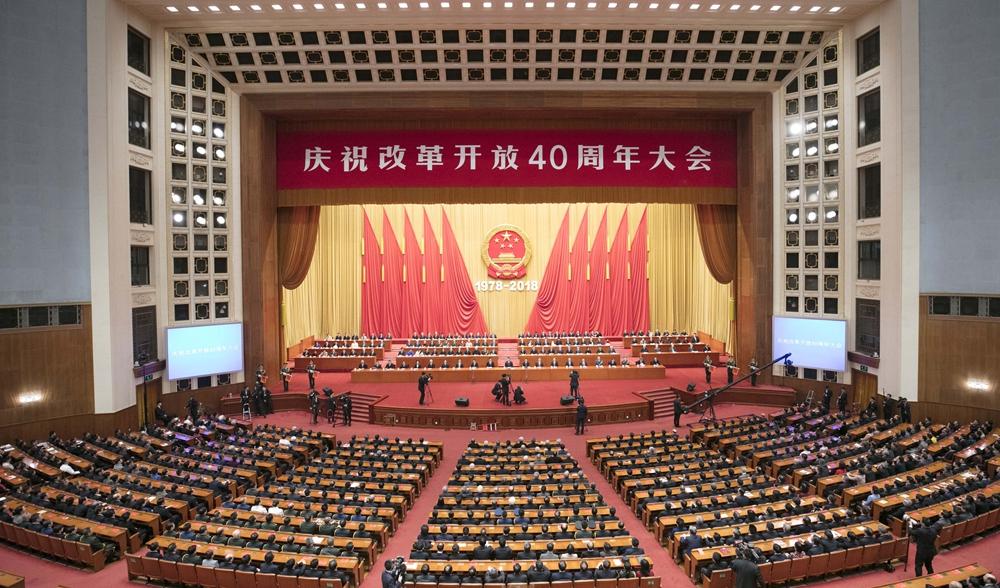 12月18日,庆祝改革开放40周年大会在北京隆重举行。