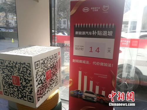 """北京一家4S店里贴出了""""补贴退坡倒计时""""的提示。 中新网记者 张尼 摄"""