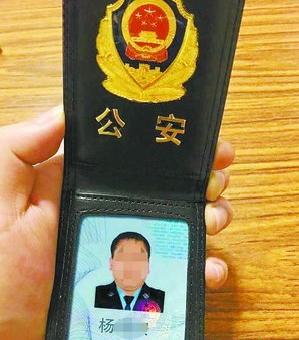 骗子发给女子的假警官证照片。(警方供图)
