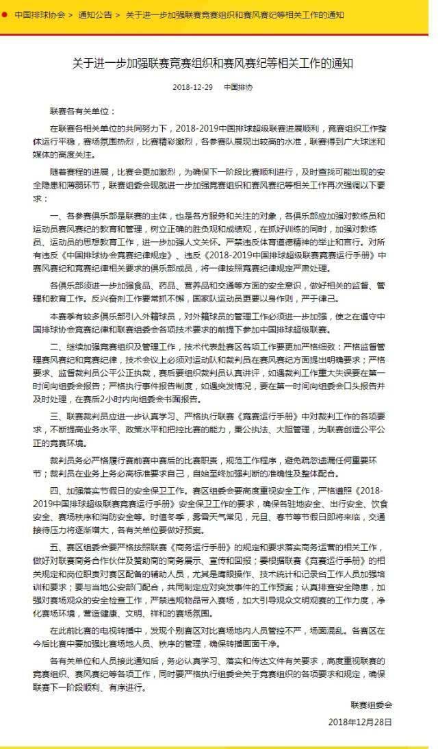 排协发文强调赛风赛纪:严禁违反体育道德言行