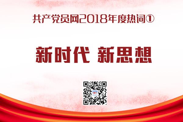 学习贯彻习近平新时代中国特色社会主义精神