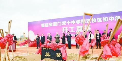 2018年12月30日,双十中学翔安校区初中部奠基仪式。