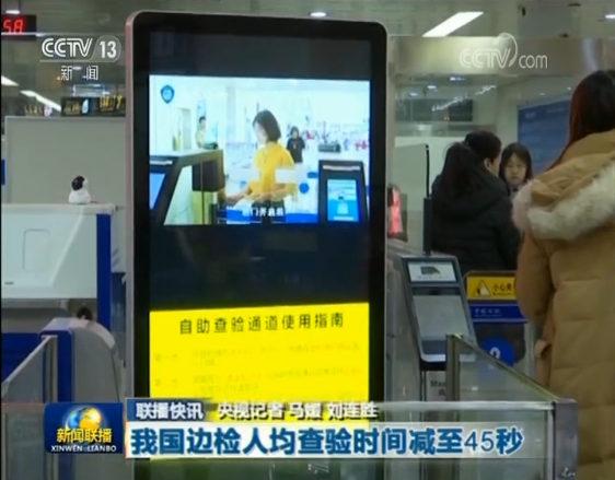公安部:中国公民人均通关查验时间减至45秒