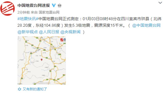 ↑中国地震台网速报微博截图。