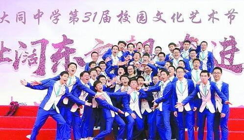 元旦文艺汇演后,大同中学男声合唱团拍摄欢乐全家福。(大同中学供图)