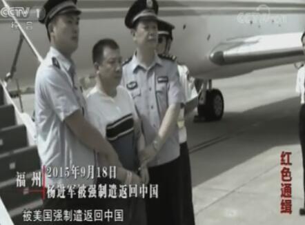 杨秀珠的弟弟杨进军被强制遣返