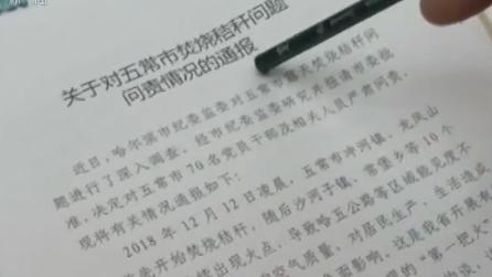 黑龙江:百姓烧秸秆 70名干部被问责