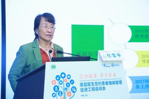 北京市西城区月坛社区卫生服务中心主任杜雪平