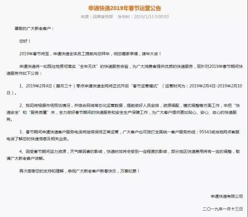 申通2019春节运营公告。来自申通官网