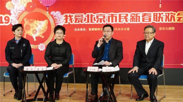 """2019""""我爱北京——市民新春联欢会""""新闻发布会在国家大剧院新闻发布厅举办"""