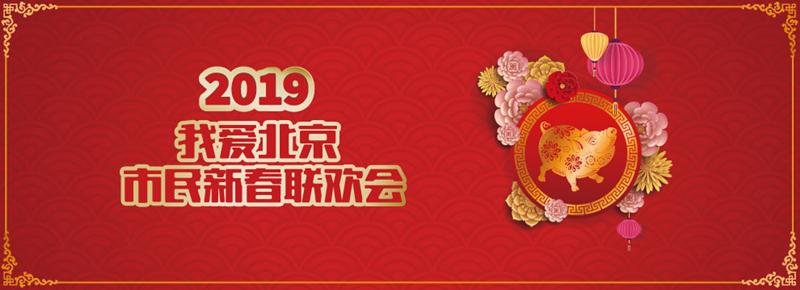 2019市民新春联欢会