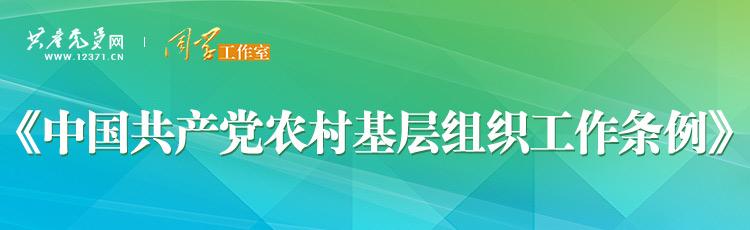 点击学习《中国共产党农村基层组织工作条例》