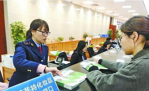 在自贸片区综合服务大厅,企业办事人员咨询非特化妆品进口备案事宜。