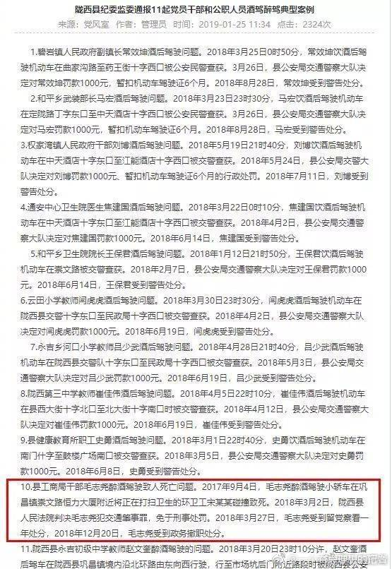 陇西县纪委监委网站截图