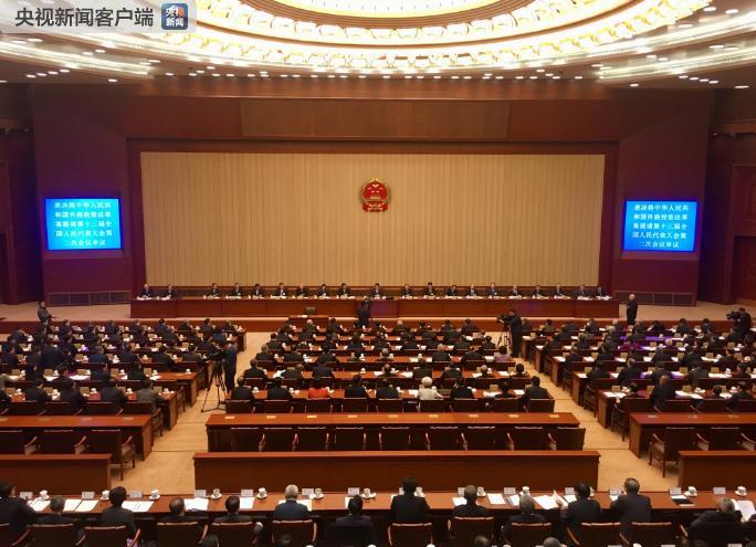 十三届全国人大二次会议表决通过了《中华人民共和国外商投资法》
