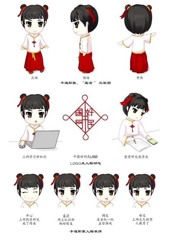 2018中国好网民多媒体创意类作品 logo及卡通形象小莲图片