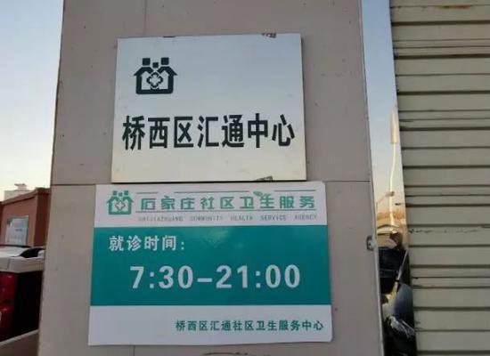 石家庄桥西区通报种错疫苗事件:区疾控中心主任被免职