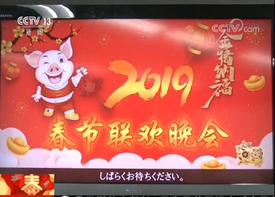 日文字幕的中国春晚