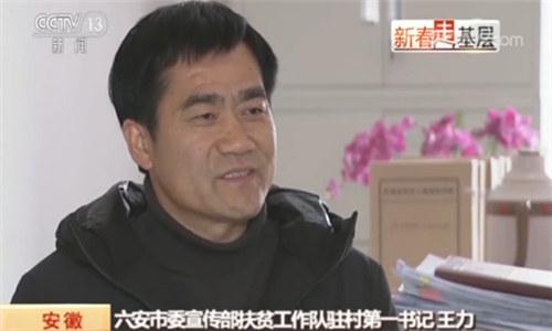 六安市委宣传部扶贫工作队驻村第一书记王力
