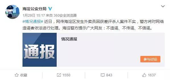 汉子假冒北京警方P了个分尸案公告图 功能……