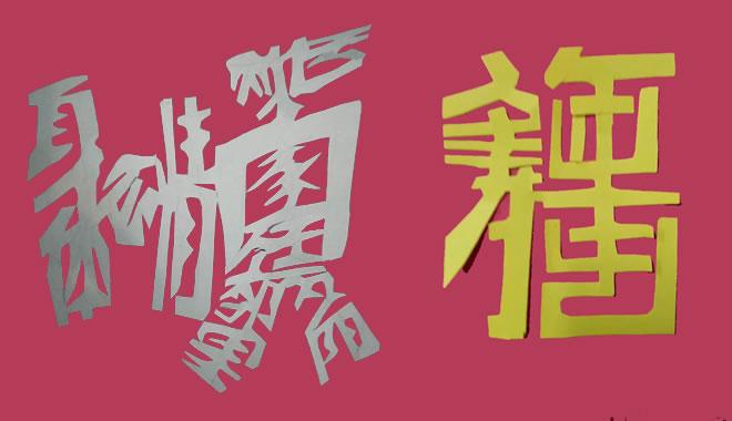 """【新春走基层】""""剪纸王""""徐健谈十年不败秘笈:要把艺术做得更精"""