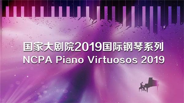 2019国际钢琴系列