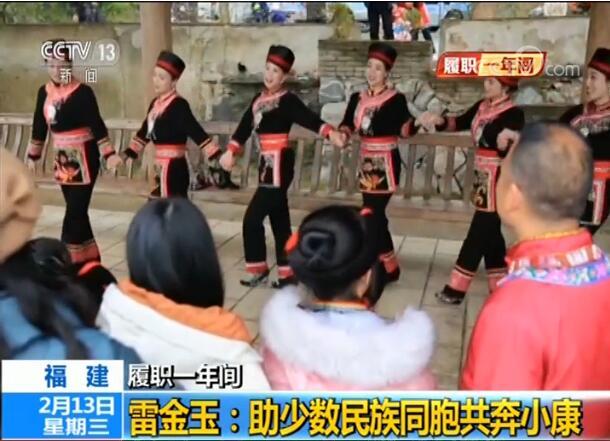畲族歌舞表演
