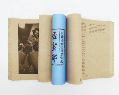 图为获奖书籍《江苏老行当百业写真》。上海市新闻出版局供图
