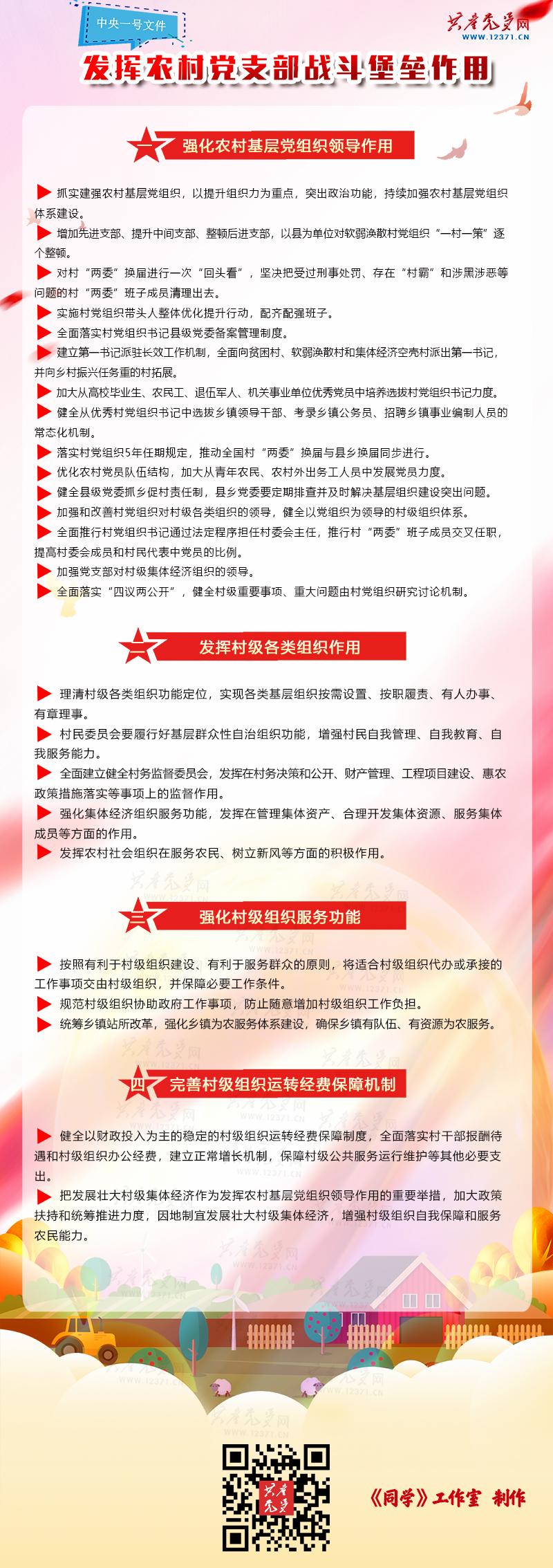 【图解】中央一号文件:发挥农村党支部战斗堡垒作用