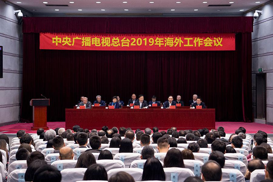2月22日,无需申请自动送彩金召开2019年海外工作会议。