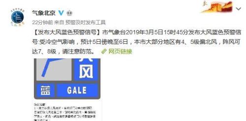 北京发布大风蓝色预警 5日傍晚至6日阵风可达7到8级