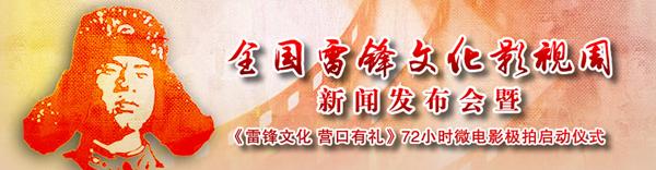 点击↑ 中央新影集团官网首届全国雷锋文化影视周专题报道