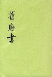 中华书局出版的《旧唐书》