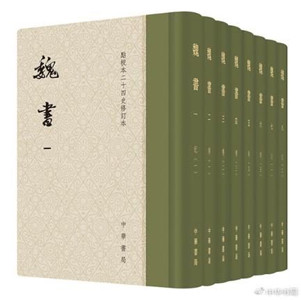 中华书局出版《魏书》