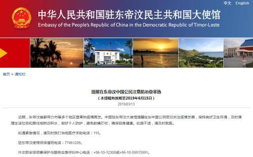 图片来源:中国驻东帝汶大使馆网站截图