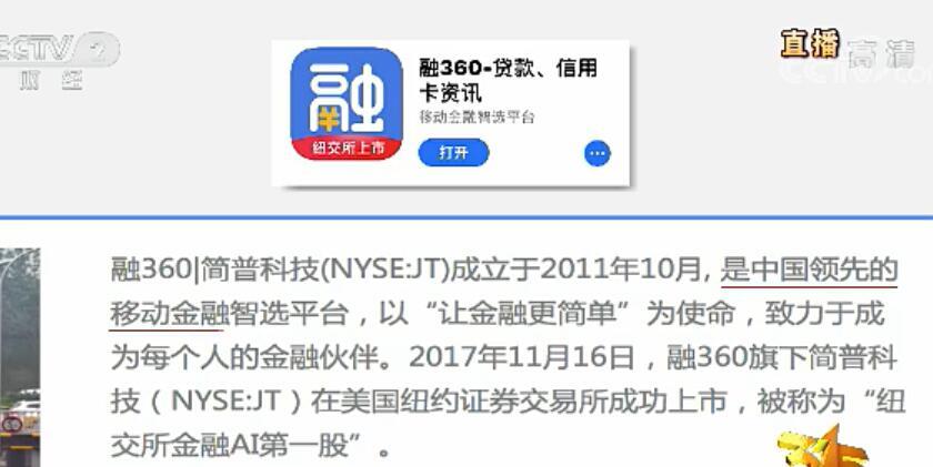 """【特别推荐】7000元网贷变成50万 """"714高炮"""" 要钱更要命"""