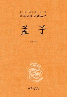 中华书局出版《孟子》