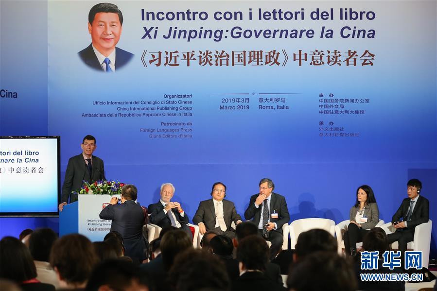 3月20日,在意大利首都罗马,嘉宾出席《习近平谈治国理政》中意读者会。新华社记者 郑焕松 摄