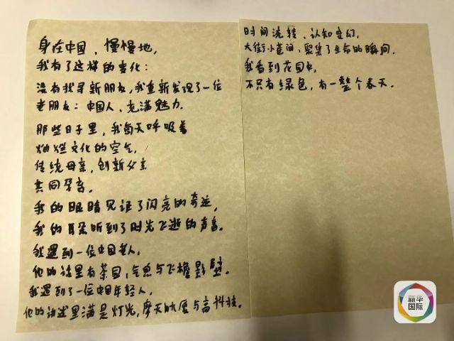 乔瓦尼写的中文诗。新华社记者李洁摄