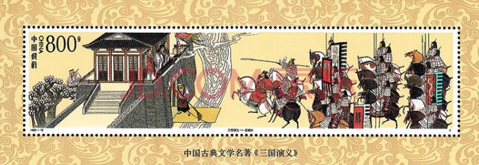 中国邮政发行的《空城计》邮票