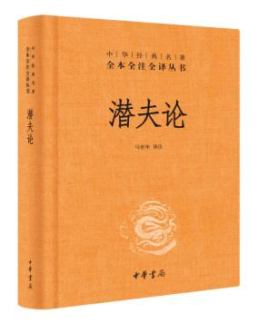 中华书局出版的《潜夫论》