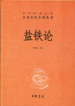 中华书局出版的《盐铁论》